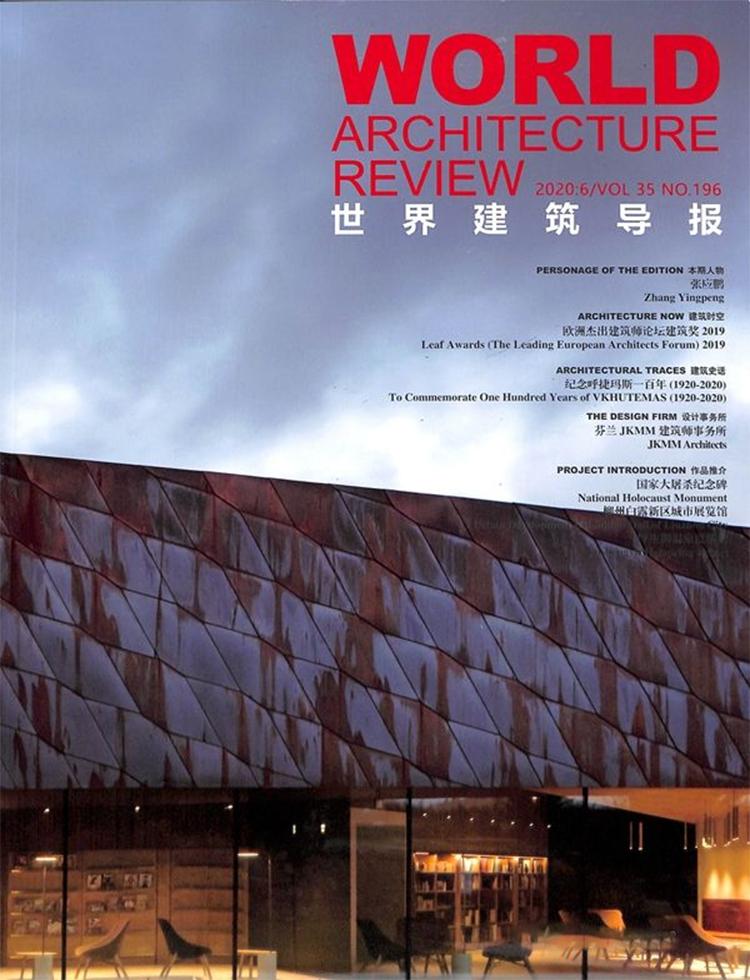 世界建筑导报杂志