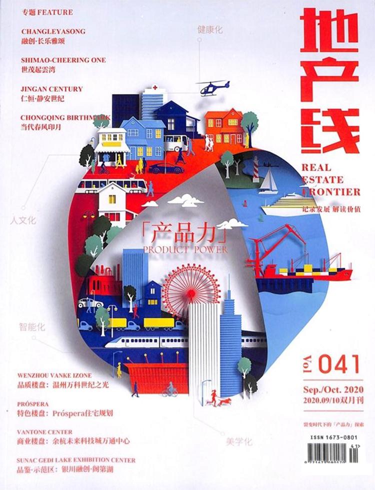 地产线杂志