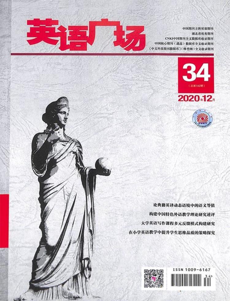 英语广场杂志