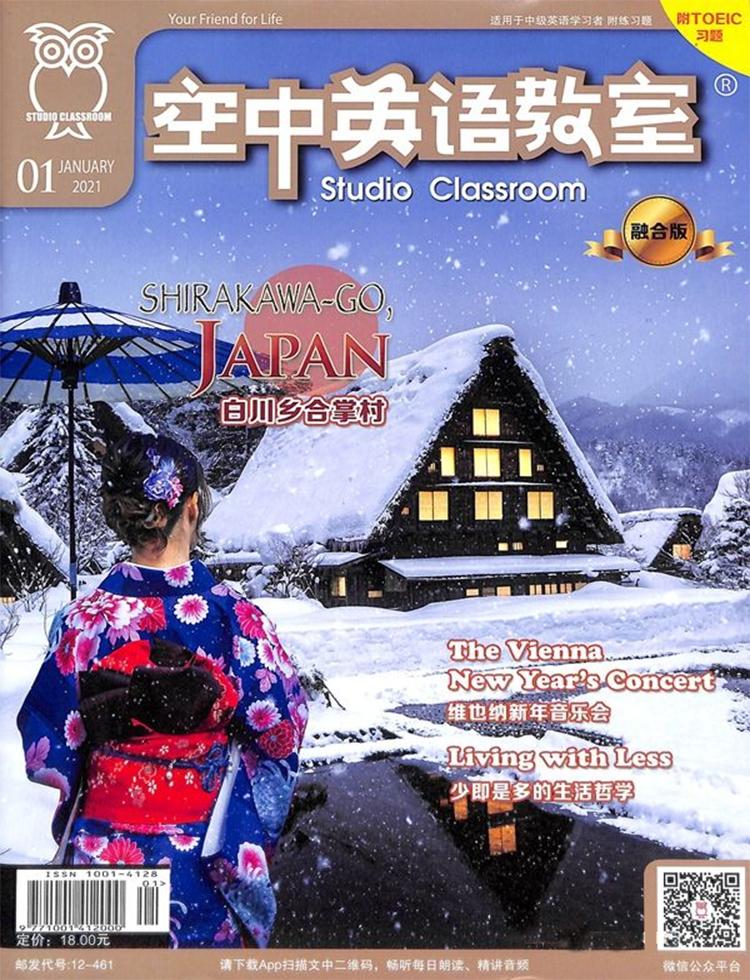 空中英语教室杂志