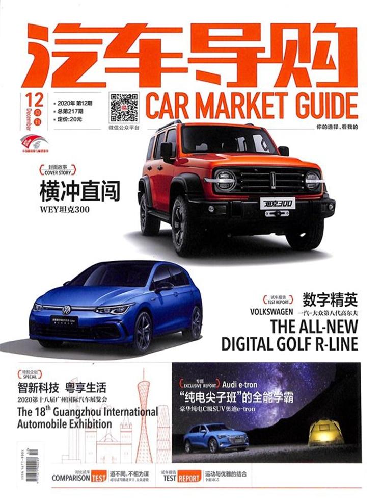 汽车导购杂志