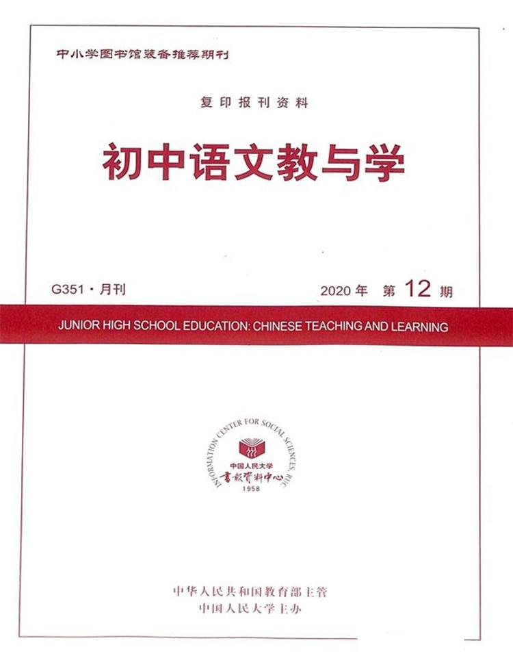 初中语文教与学