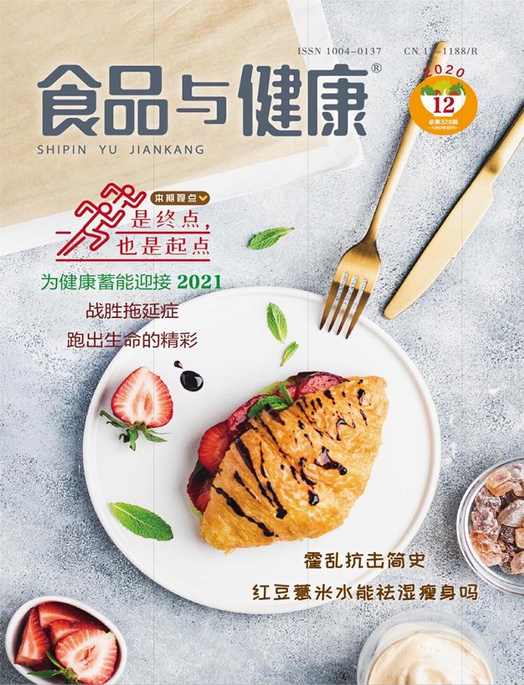 食品与健康杂志
