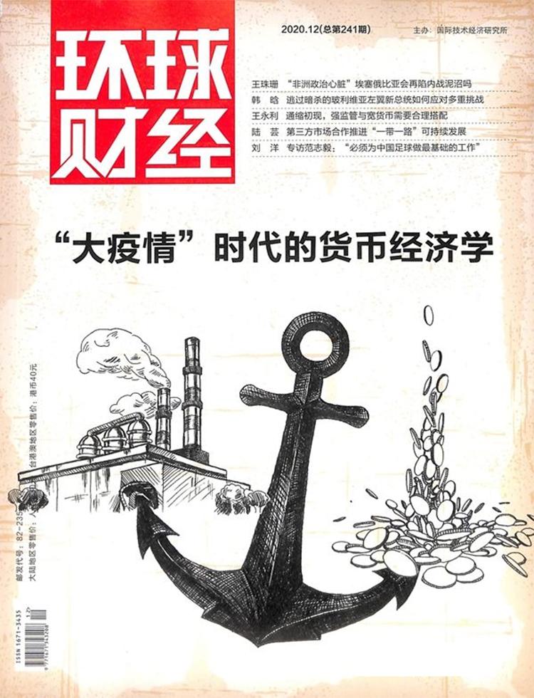 环球财经杂志