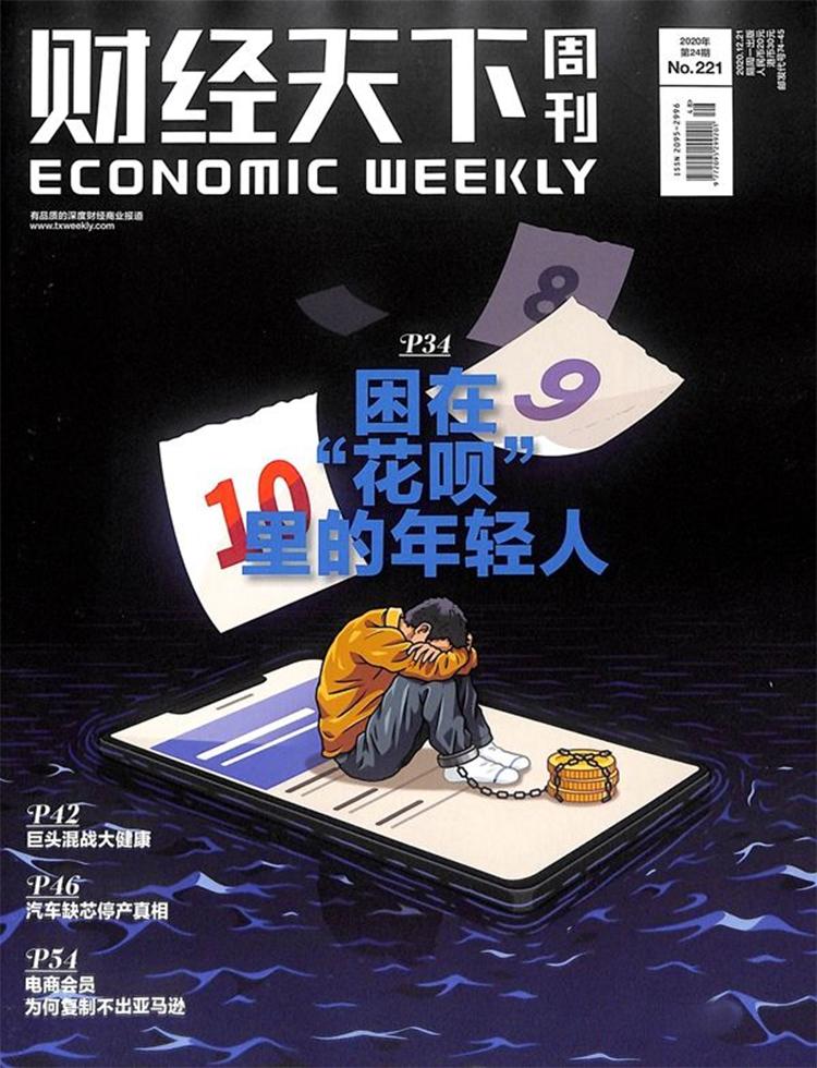 财经天下杂志