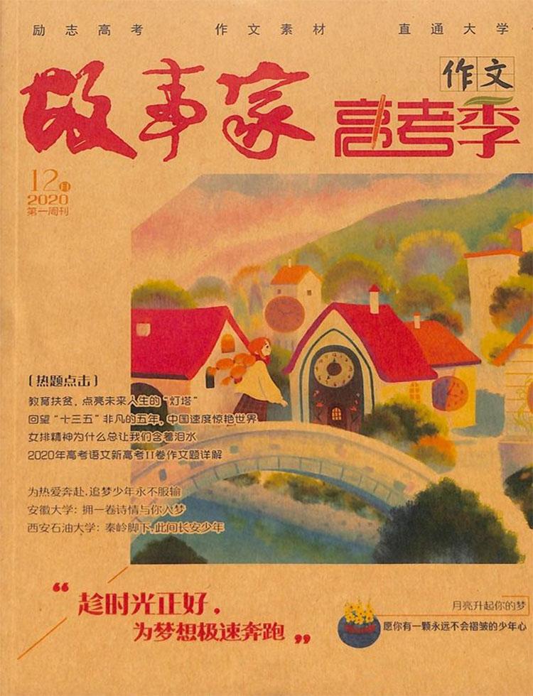 高考季杂志