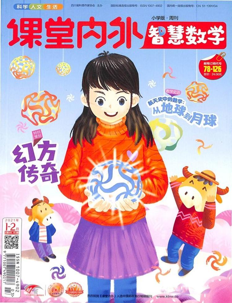 智慧数学杂志