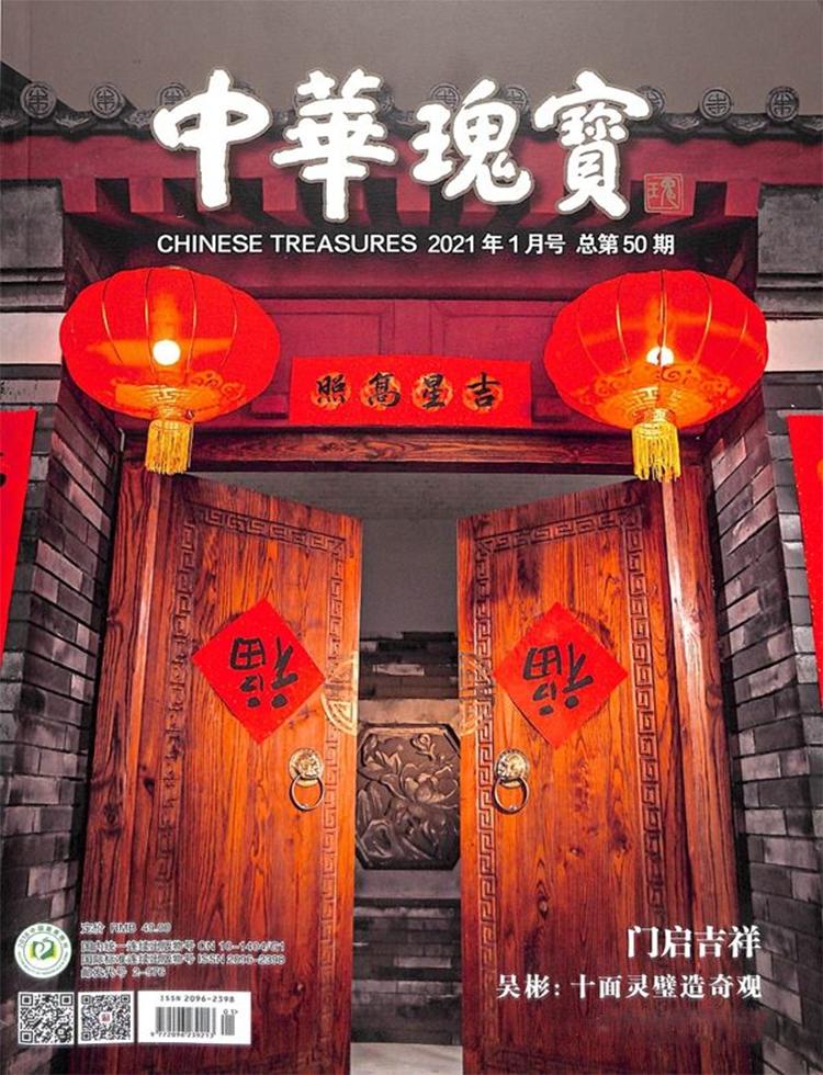 中华瑰宝杂志