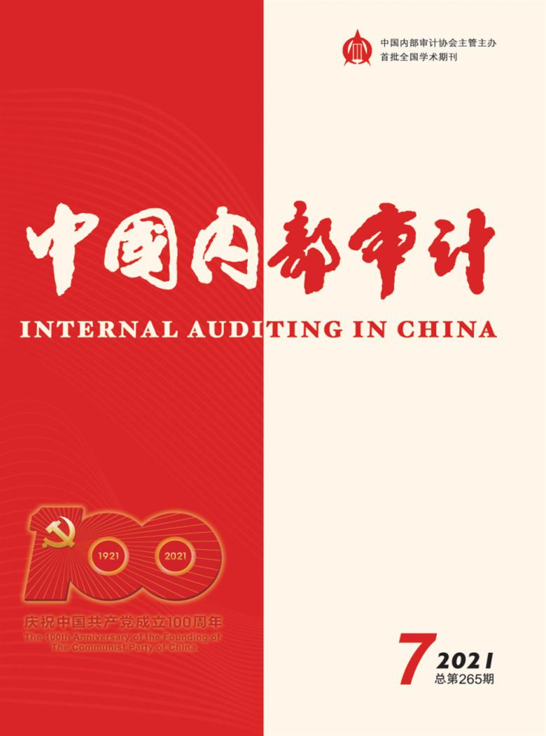 中国内部审计