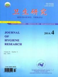 卫生研究期刊