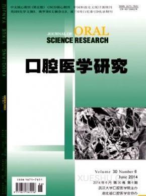 口腔医学研究杂志