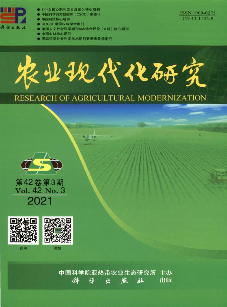 农业现代化研究