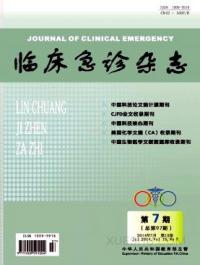 临床急诊期刊