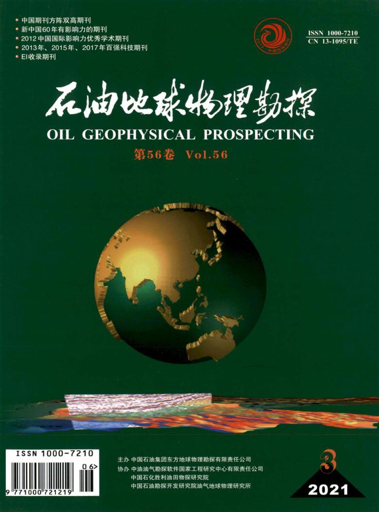 石油地球物理勘探