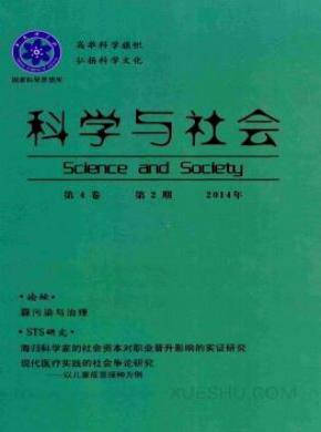 科学与社会杂志