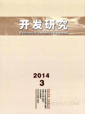 开发研究杂志