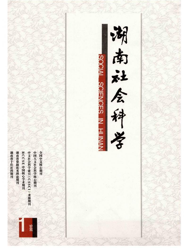 湖南社会科学期刊