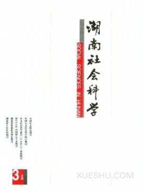 湖南社会科学杂志