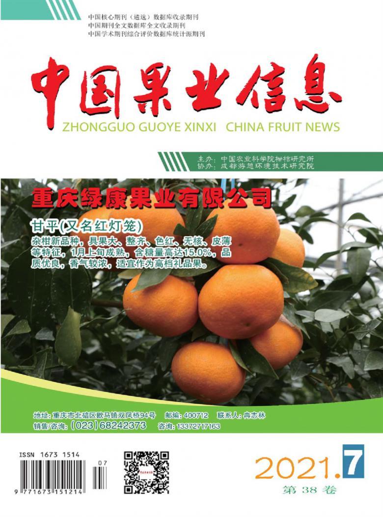 中国果业信息
