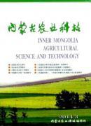 内蒙古农业科技