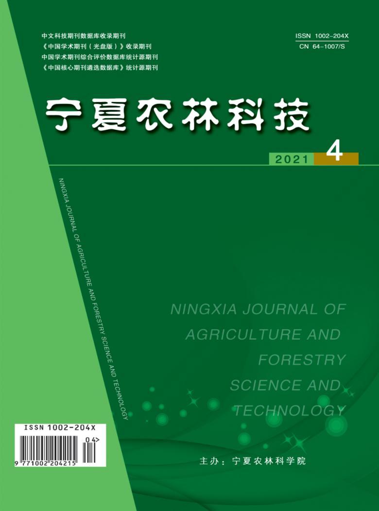 宁夏农林科技