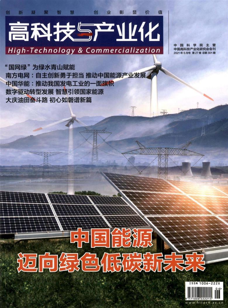 高科技与产业化