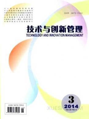 技术与创新管理杂志