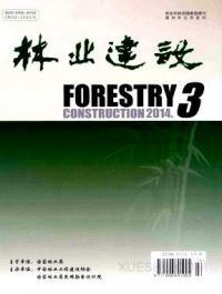 林业建设期刊