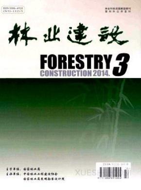林业建设杂志社