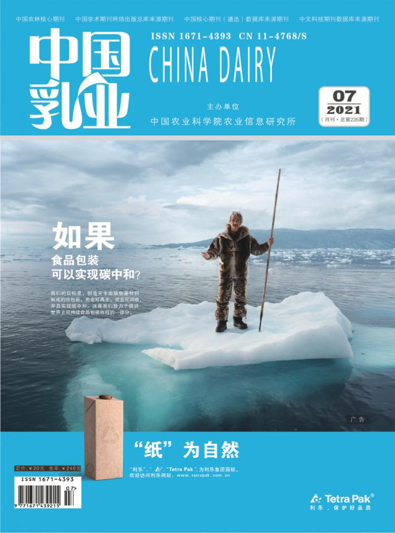 中国乳业期刊