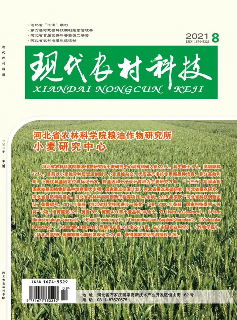 现代农村科技