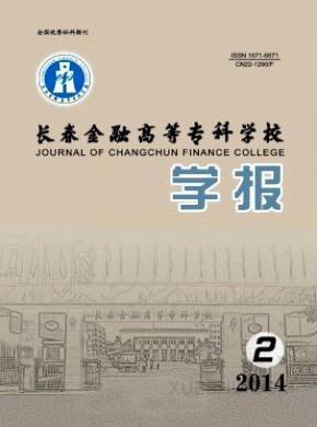长春金融高等专科学校学报杂志