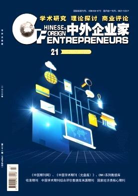 中外企业家