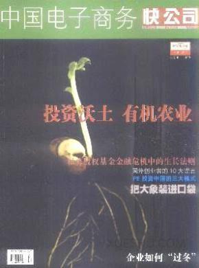 中国电子商务杂志社