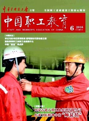 中国职工教育
