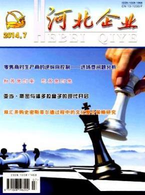 河北企业杂志