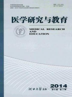 医学研究与教育杂志