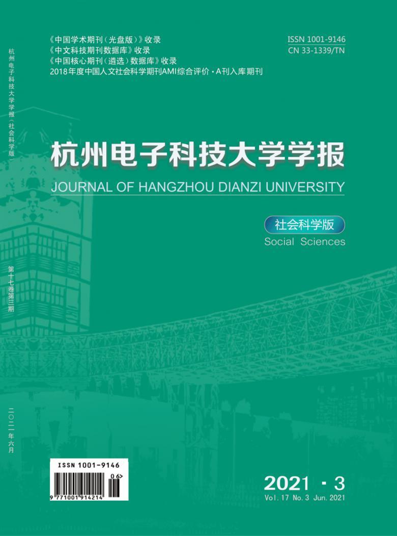 杭州电子科技大学学报