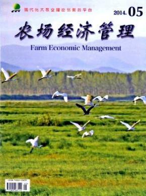 农场经济管理杂志社