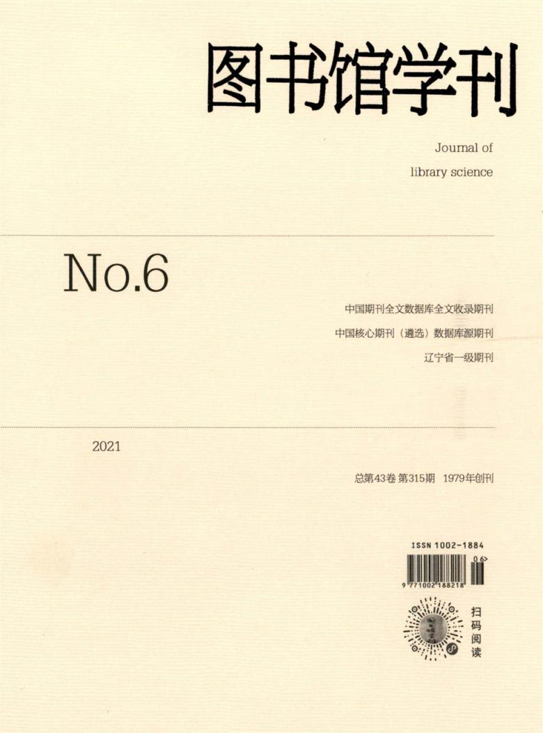 图书馆学刊
