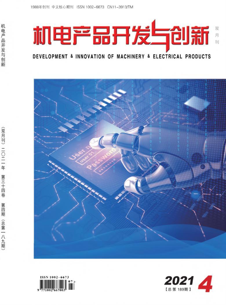 机电产品开发与创新