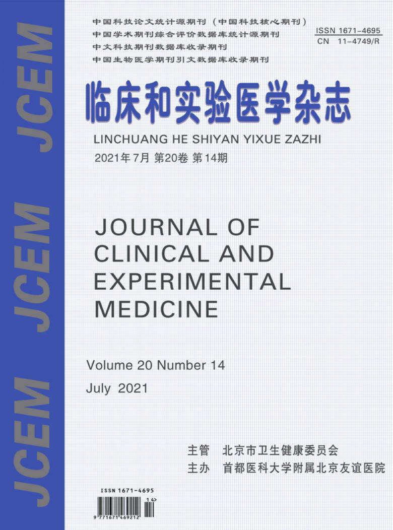 临床和实验医学
