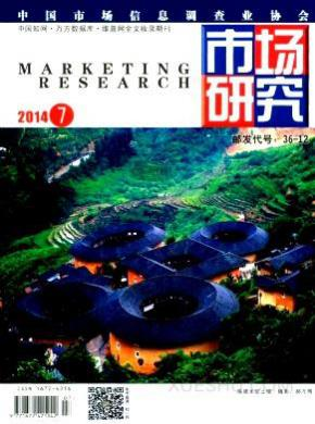 市场研究杂志
