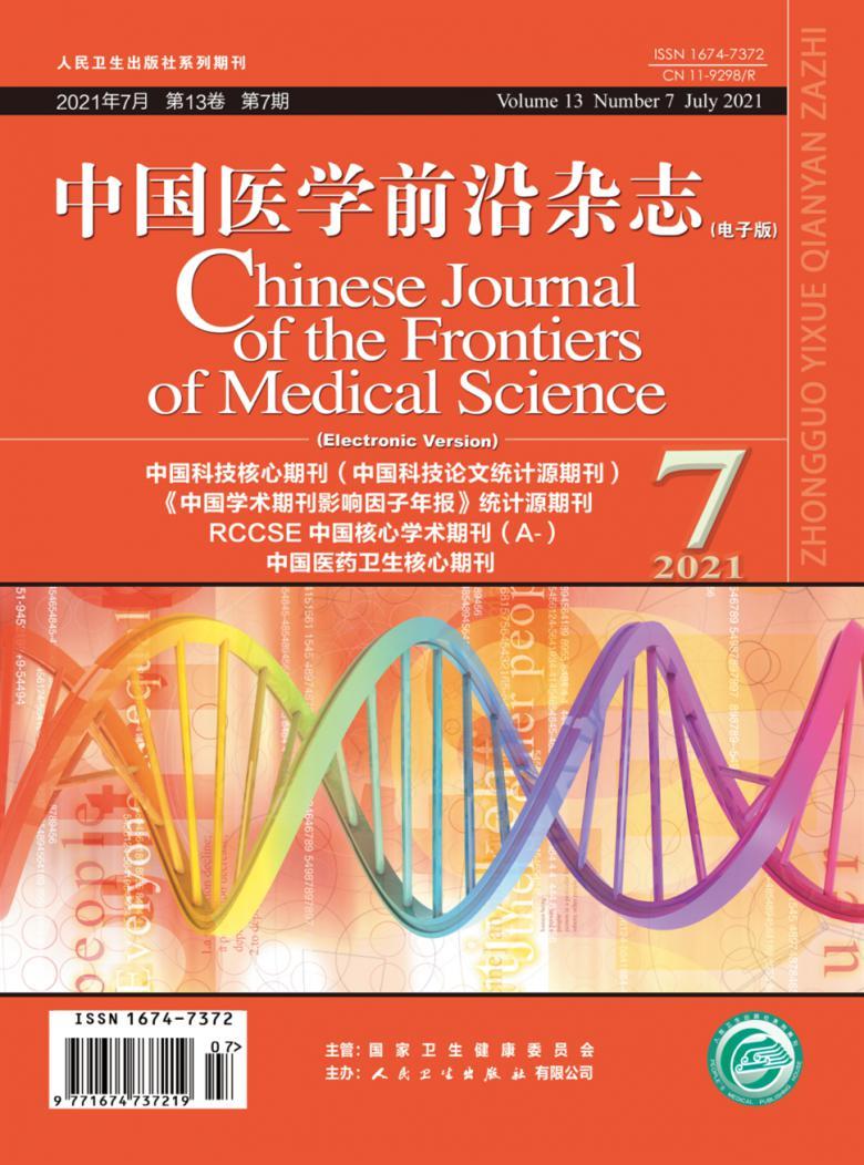 中国医学前沿