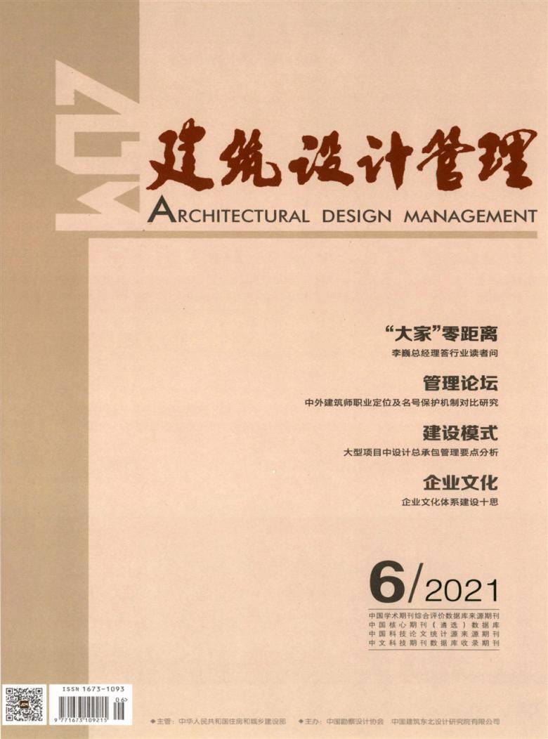 建筑设计管理