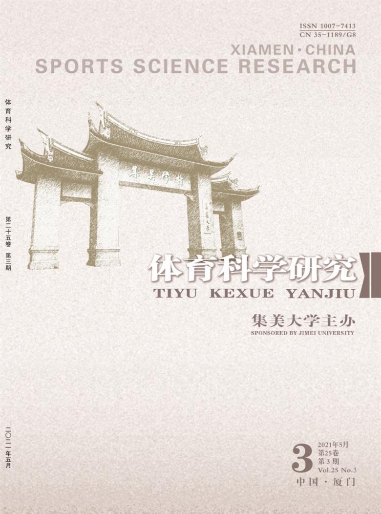 体育科学研究