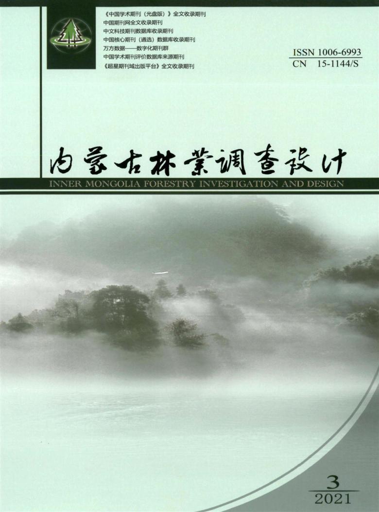 内蒙古林业调查设计