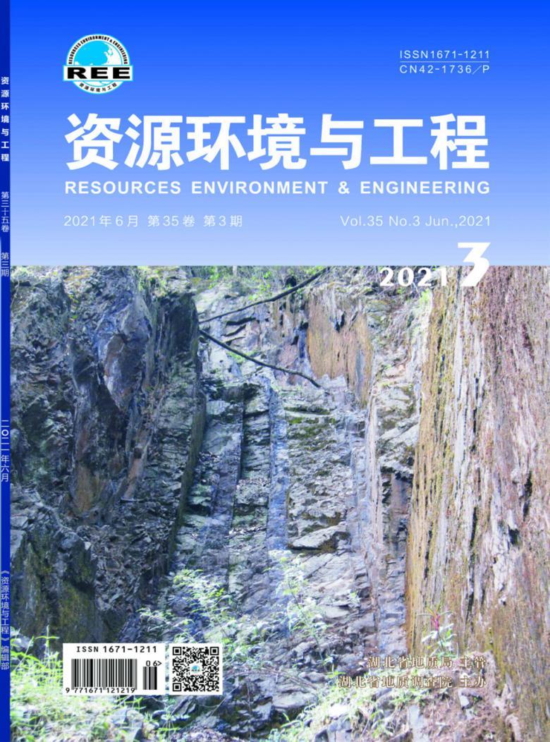 资源环境与工程