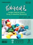 药物评价研究