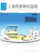 现代工业经济和信息化